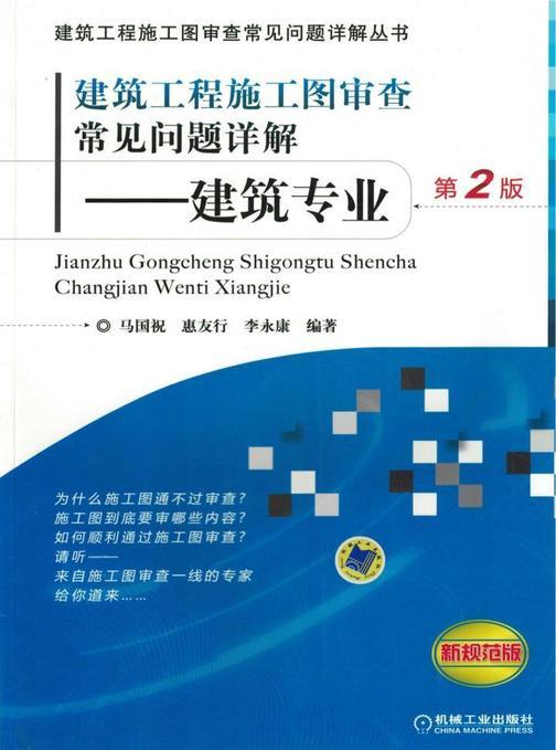 建筑工程施工图审查常见问题详解——建筑专业 ,第2版
