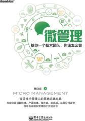 微管理——给你一个技术团队,你该怎么管(全彩)(试读本)