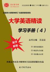 [3D电子书]圣才学习网·大学英语精读学习手册(4)(仅适用PC阅读)