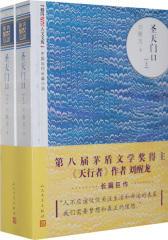 圣天门口(全2册)