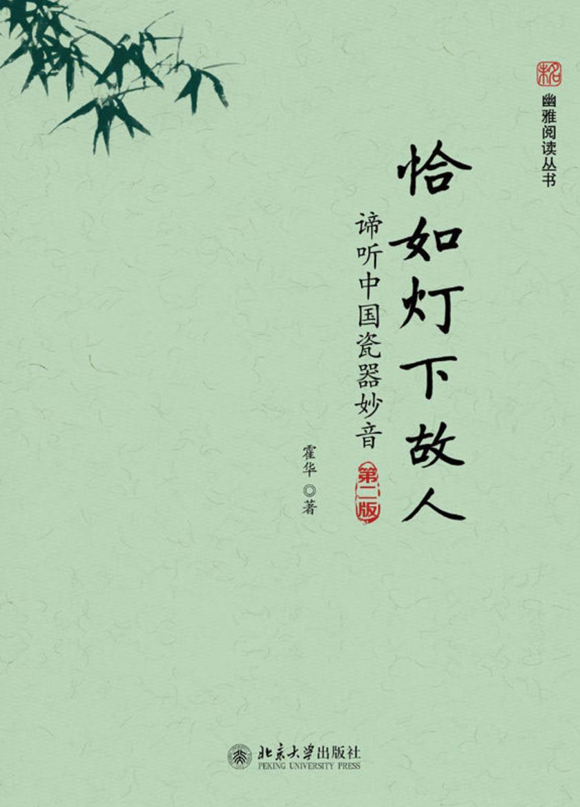 恰如灯下故人:谛听中国瓷器妙音(第二版)(未名·幽雅阅读丛书)