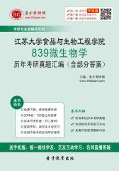江苏大学食品与生物工程学院839微生物学历年考研真题汇编(含部分答案)