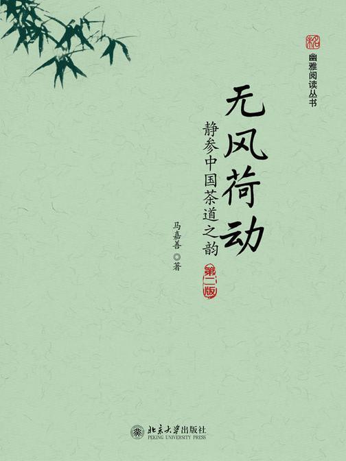 无风荷动:静参中国茶道之韵(第二版)(未名·幽雅阅读丛书)