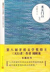 圣天门口(下册)