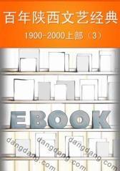 百年陕西文艺经典:1900-2000(上部3)