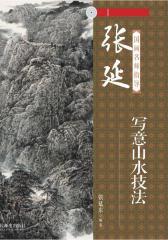 国画名师指导——张延东写意山水技法(试读本)
