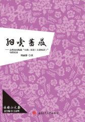 """细嗅蔷薇——心理动词构建""""主谓-宾语(主谓短语)""""句型实证"""