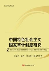 中国特色社会主义国家审计制度研究