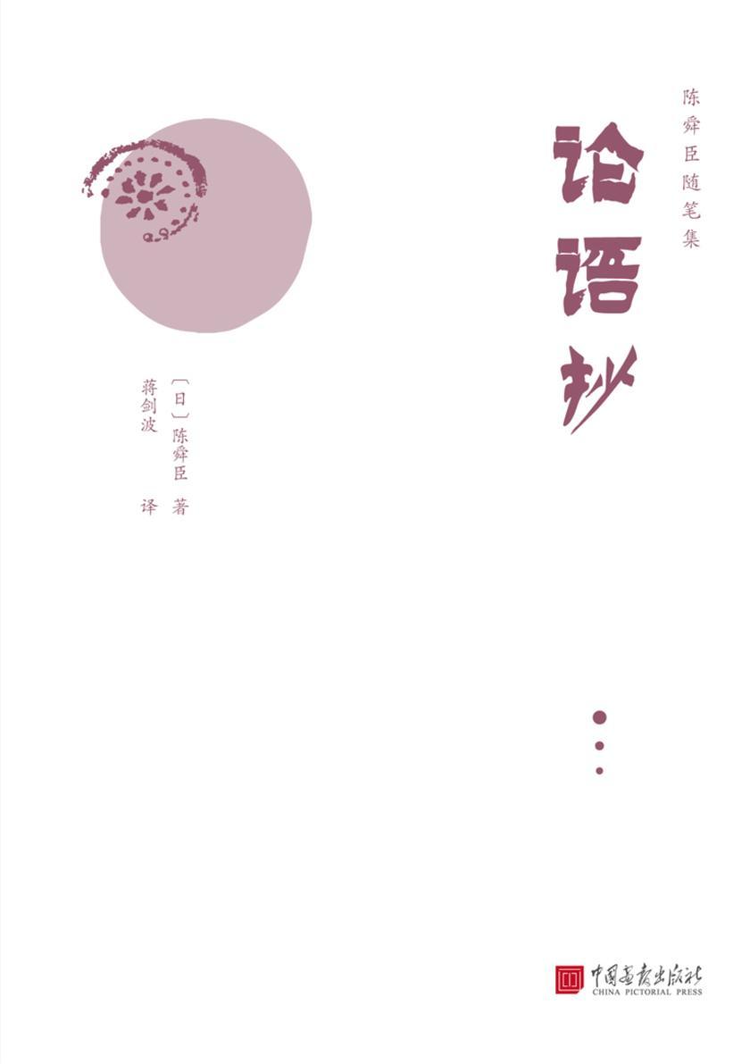 陈舜臣随笔集:论语抄