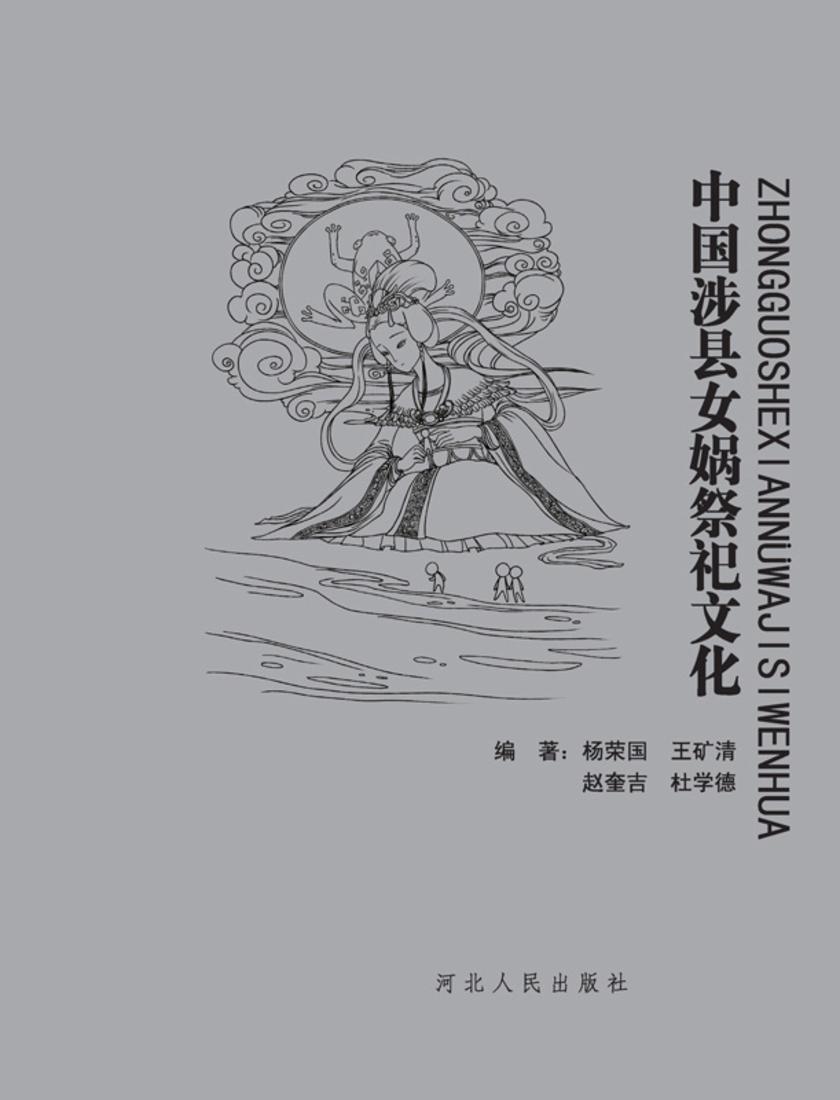 中国涉县女娲祭祀文化
