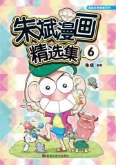 朱斌漫画精选集6
