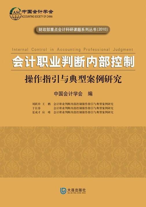 财政部重点课题(2010) 会计职业判断内部控制操作指引与案例研究