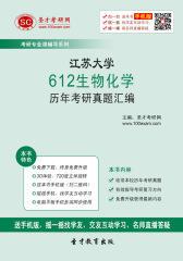 江苏大学612生物化学历年考研真题汇编