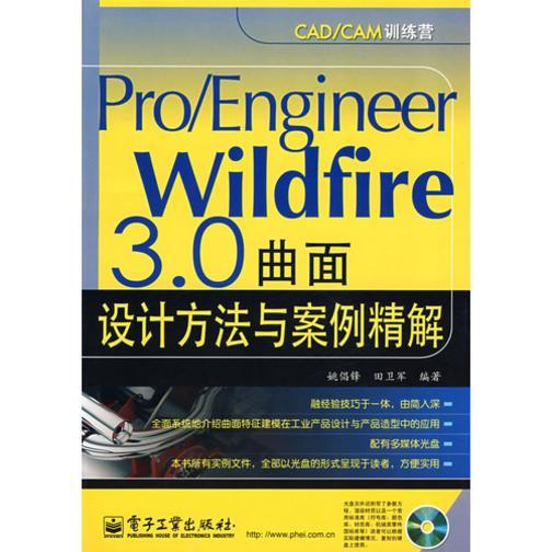 Pro/Engineer Wildfire 3.0曲面设计方法与案例精解