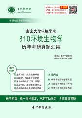 南京大学环境学院810环境生物学历年考研真题汇编