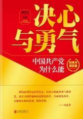 决心与勇气:中国共产党为什么能. 改革与现实篇