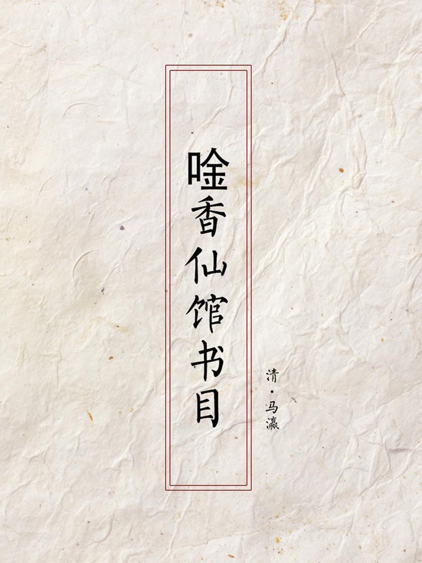 唫香仙馆书目