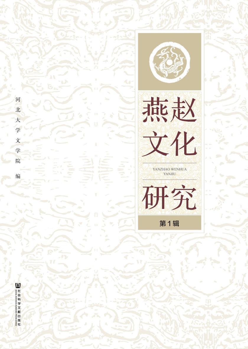 燕赵文化研究(第1辑)