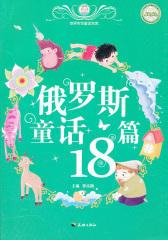 世界传世童话宝库:俄罗斯童话18篇