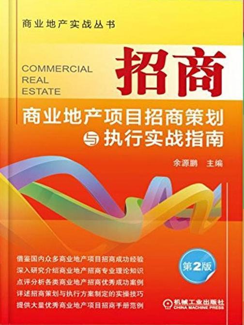 招商——商业地产项目招商策划与执行实战指南(第2版)