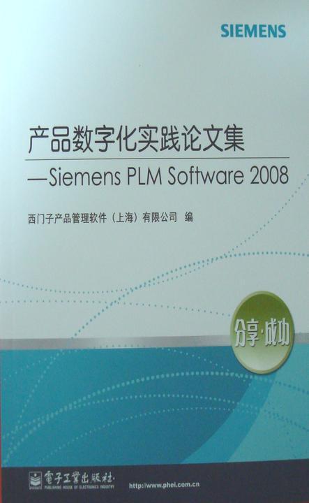 产品数字化实践论文集——Siemens PLM Software 2008(仅适用PC阅读)