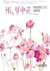 Hi,梦中花——和色铅笔的33次温柔密语(试读本)