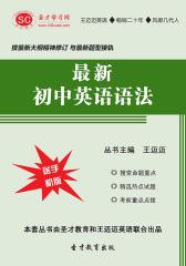 [3D电子书]圣才学习网·  初中英语语法(仅适用PC阅读)