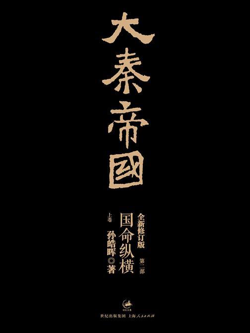 大秦帝国:第二部国命纵横 上卷