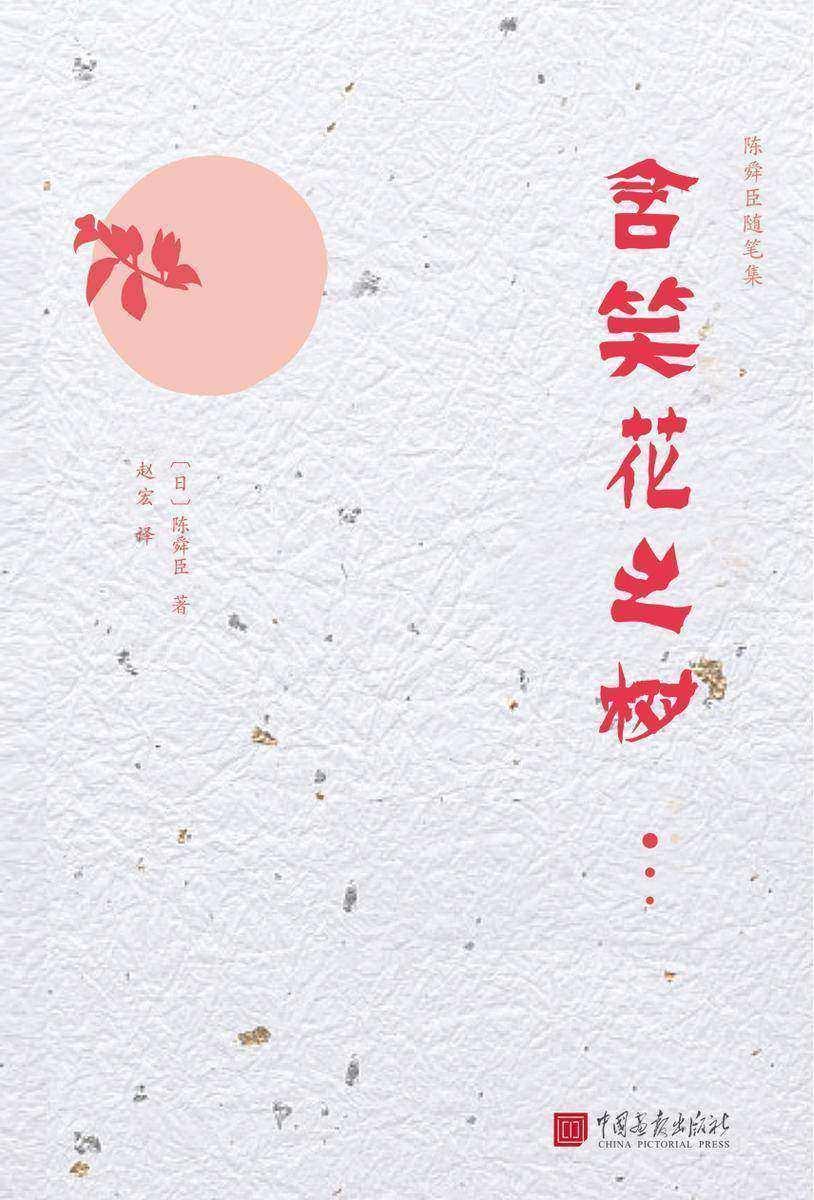 陈舜臣随笔集:含笑花之树