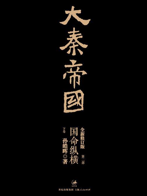 大秦帝国:第二部国命纵横 下卷