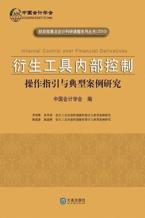 财政部重点课题(2010) 衍生工具内部控制操作指引与典型案例研究