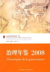 治理年鉴2008(试读本)