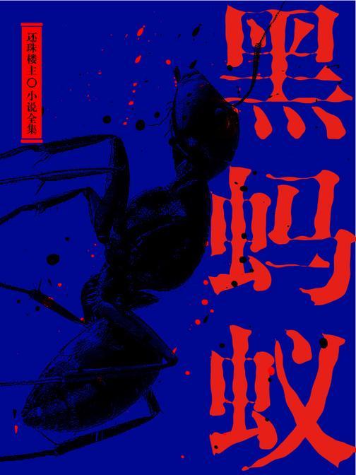黑蚂蚁(还珠楼主小说全集)