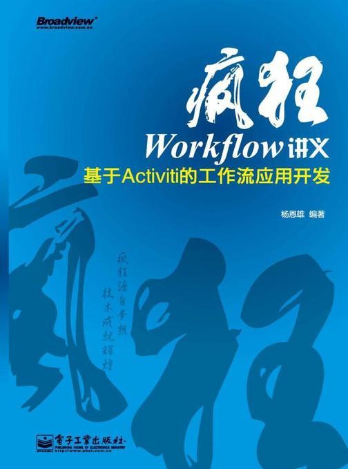 疯狂Workflow讲义——基于Activiti的工作流应用开发
