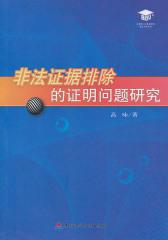 非法证据排除的证明问题研究(北京第二外国语学院博士学术文库)