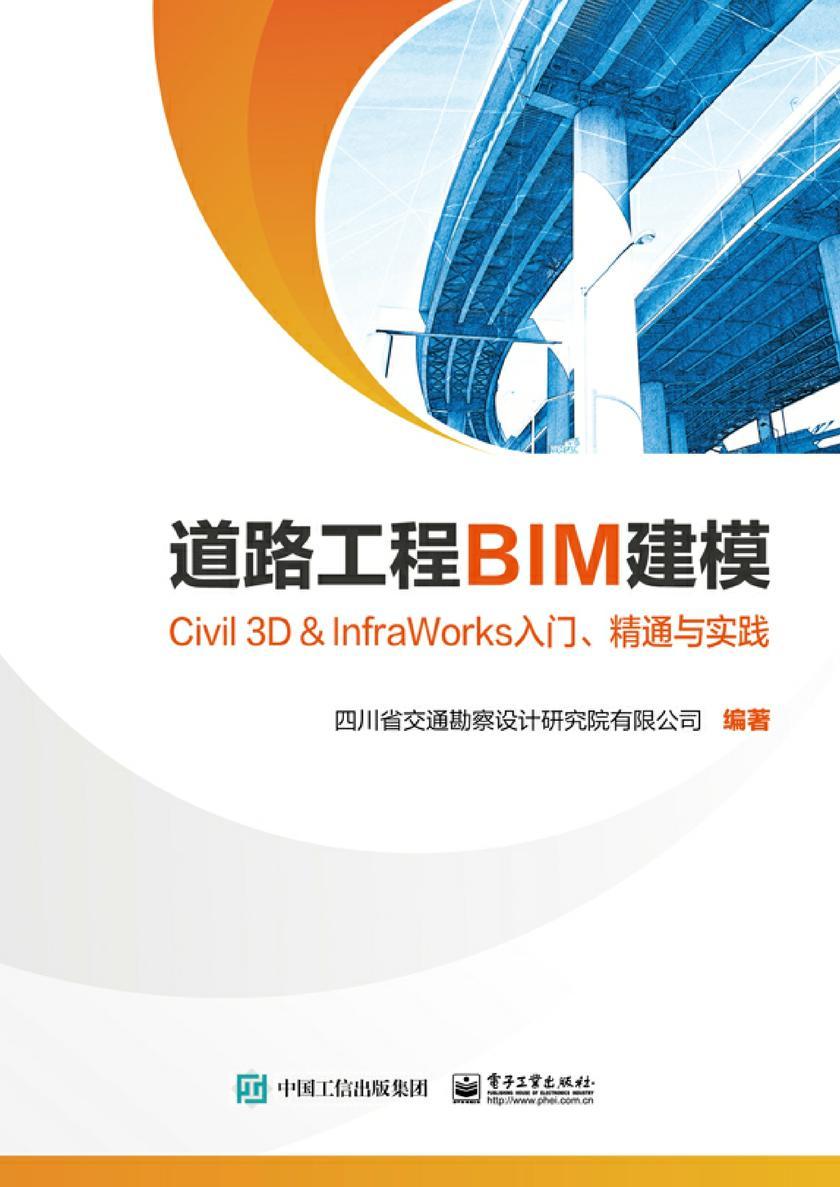 道路工程BIM建模——Civil 3D & InfraWorks 入门、精通与实践