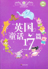 世界传世童话宝库:英国童话17篇