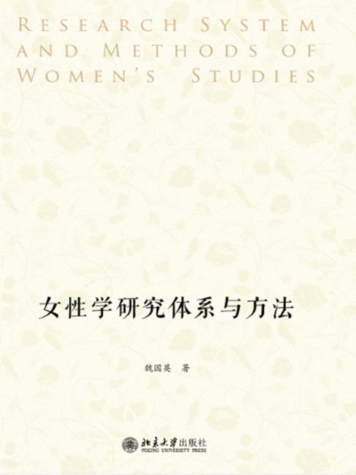女性学研究体系与方法