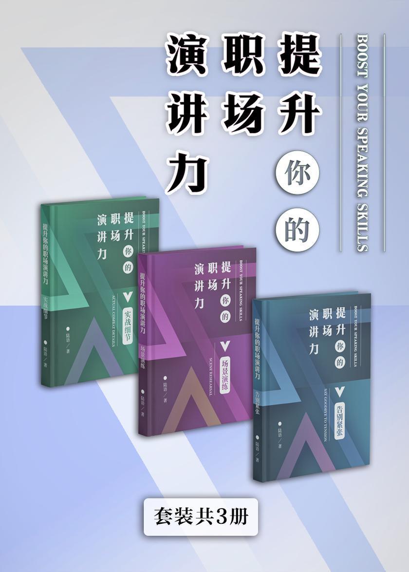 提升你的职场演讲力系列全集(套装共3册)   (提升你的职场演讲力)