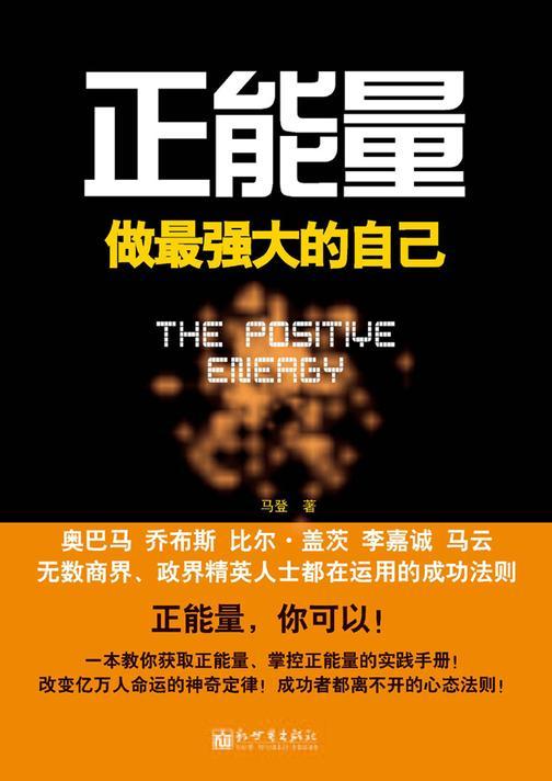 正能量:做 强大的自己