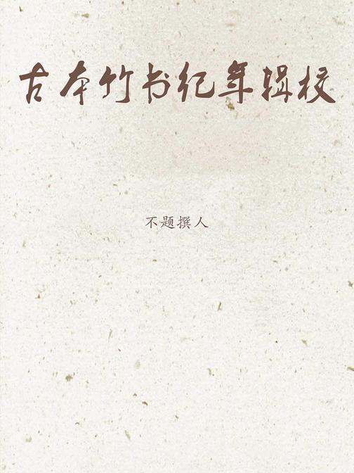 古本竹书纪年辑校