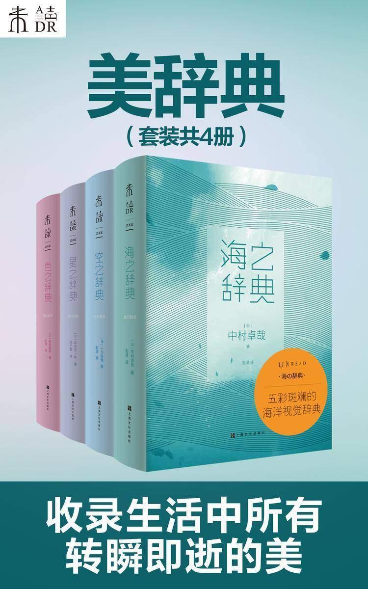 美辞典(套装共4册)