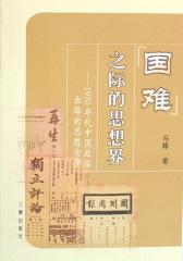 """""""国难""""之际的思想界-1930年代中国政治出路的思想论争"""