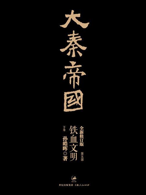 大秦帝国:第五部铁血文明 下卷【精装】