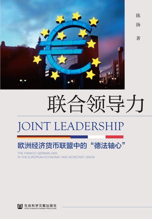 """联合领导力:欧洲经济货币联盟中的""""德法轴心"""""""