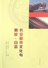 长安都市文化与朝鲜·日本