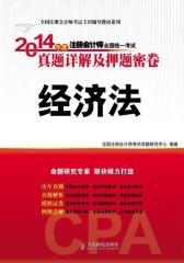 2014年度注册会计师全国统一考试真题详解及押题密卷——经济法(试读本)