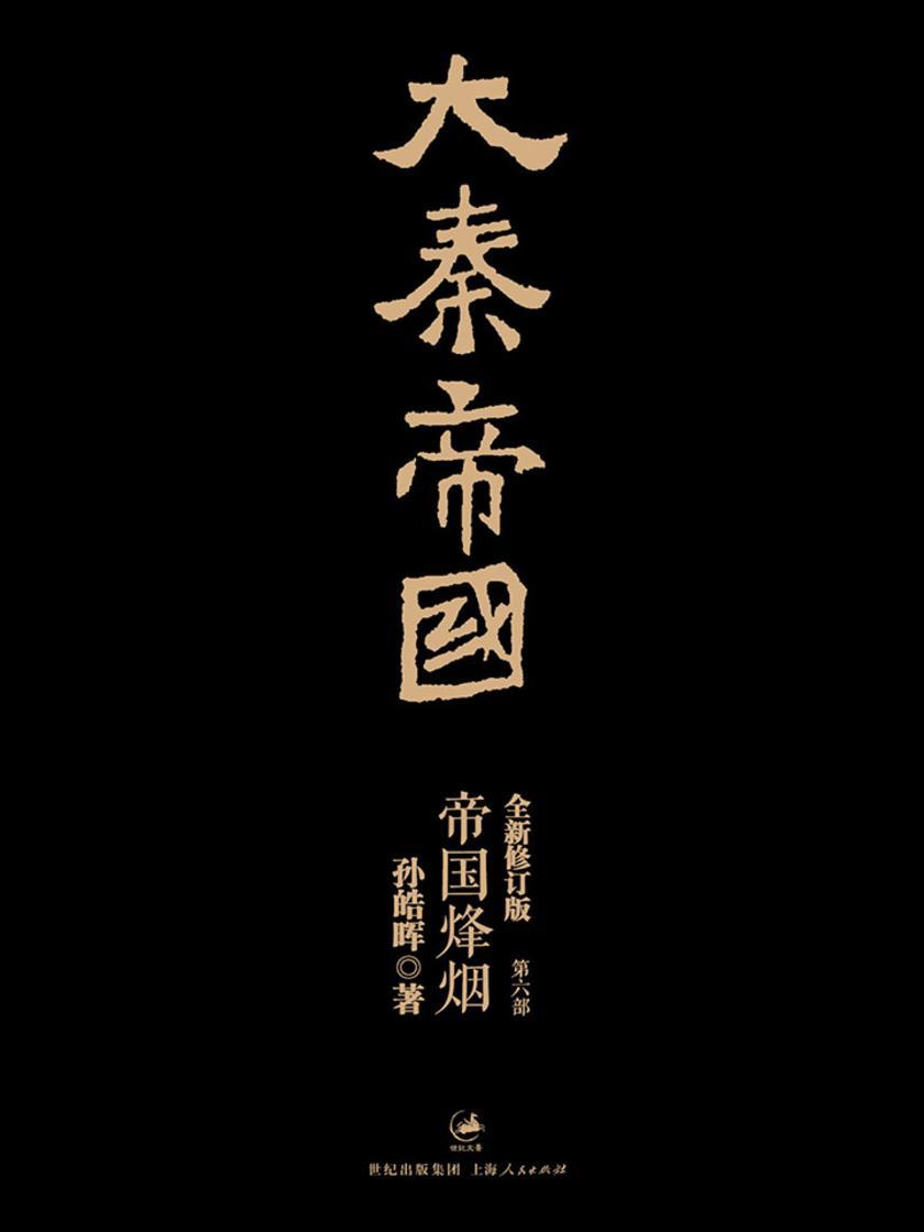 大秦帝国:第六部帝国烽烟