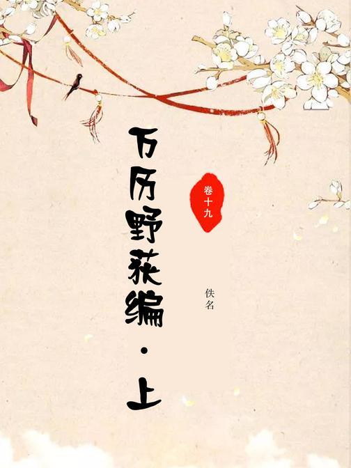 万历野获编·上(卷十九)