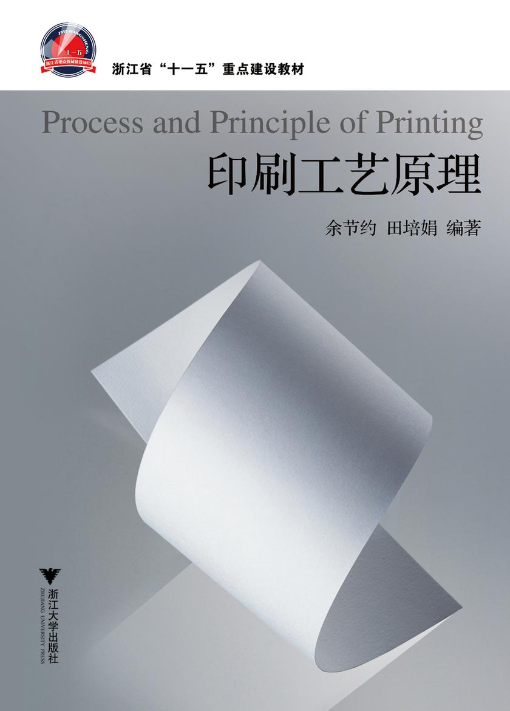 印刷工艺原理(仅适用PC阅读)